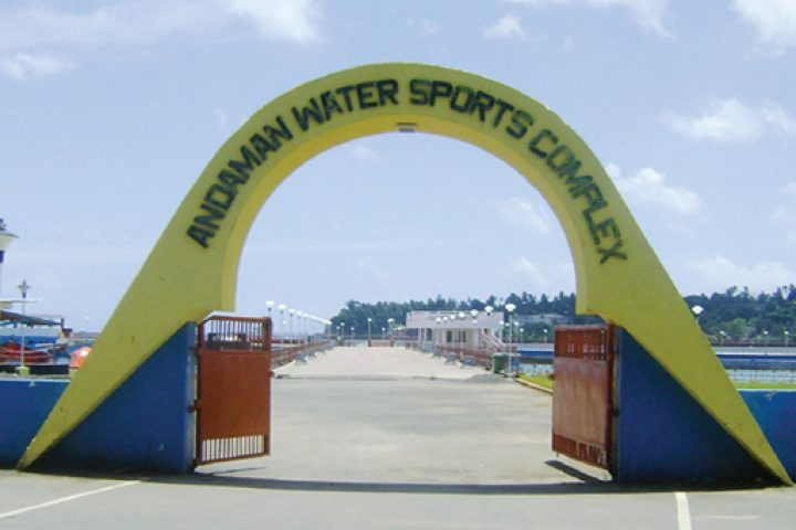 The entrance to the Andaman Water Sports Complex